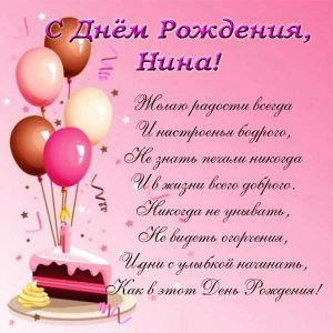 Прикольные поздравления с Днем Рождения для Нины   картинки (20)