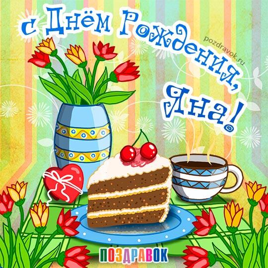 каждого яна шуточное поздравление с днем рождения марка
