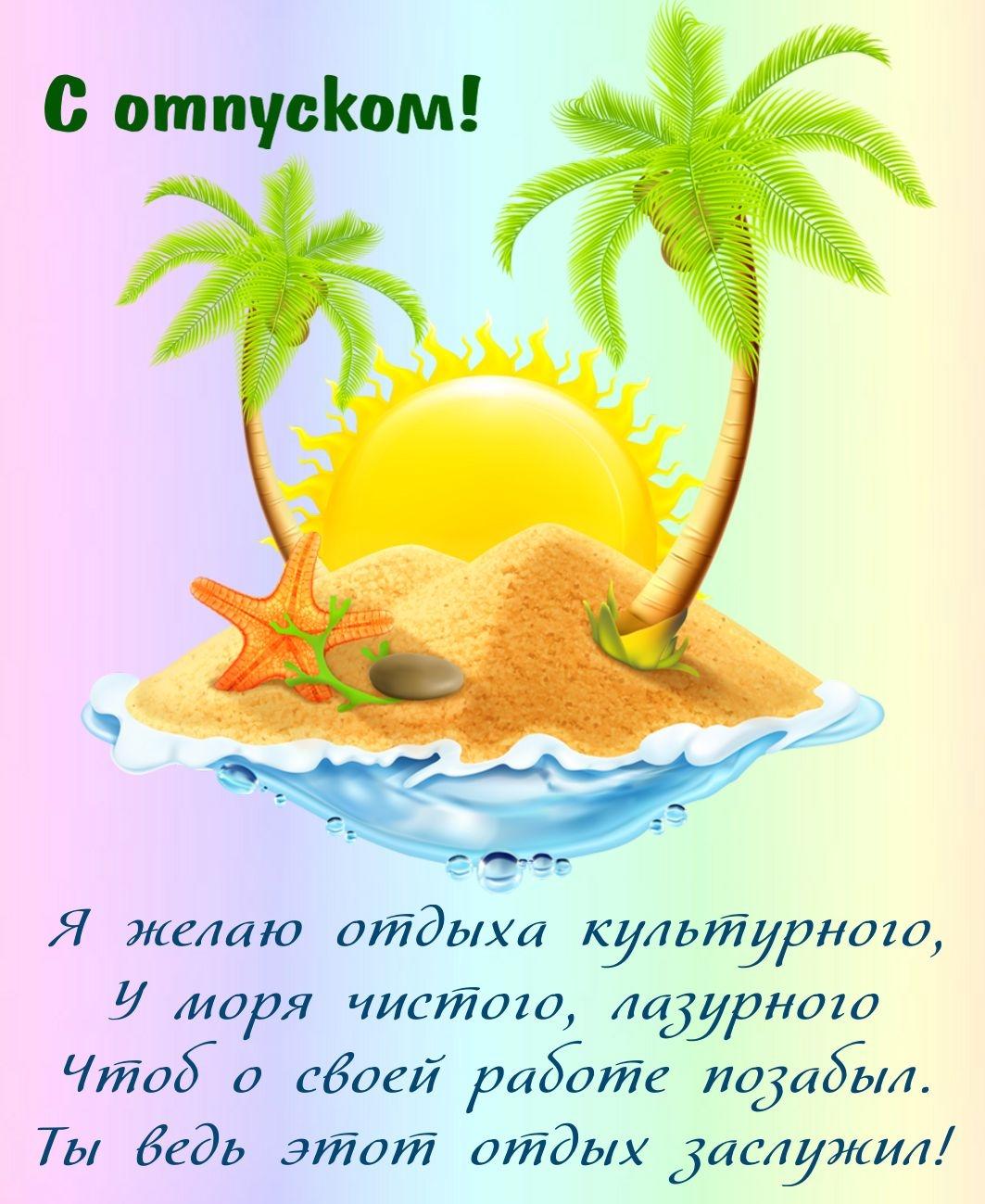 Открытка с летним отпуском