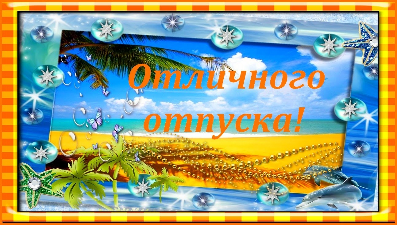 Отправка открыток из отпуска