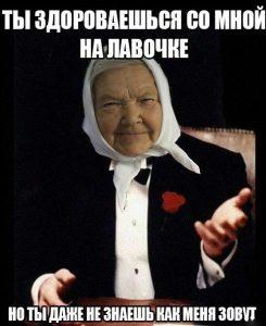 Прикольные фото бабушки на скамейке 024