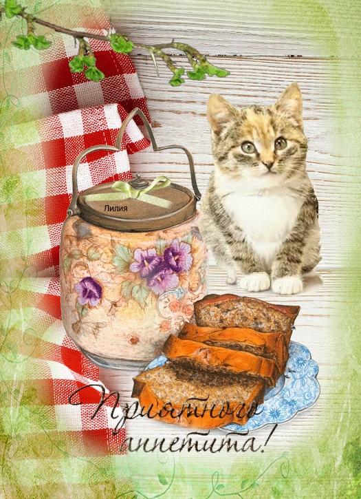 Днем рождения, открытка любимой девушке приятного аппетита