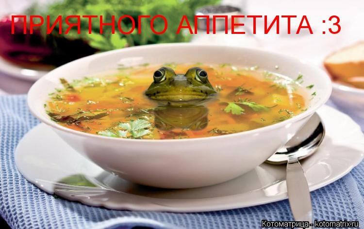 Приятного аппетита любимой девушке картинки 020