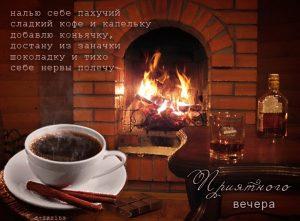Приятного дня и хорошего вечера   открытки 023