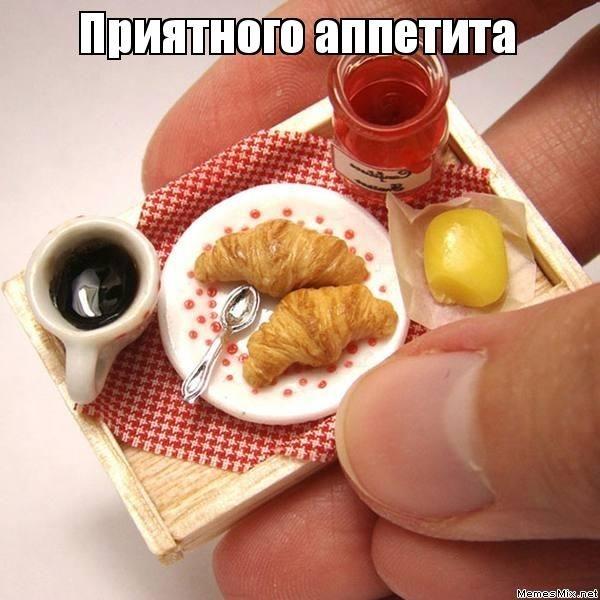 Приятного завтрака картинки прикольные   подборка001