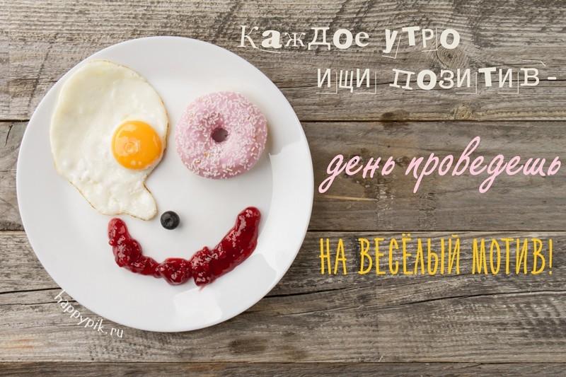 Приятного завтрака картинки прикольные   подборка006