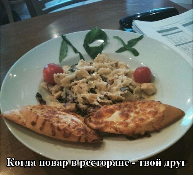 Приятного завтрака картинки прикольные   подборка012