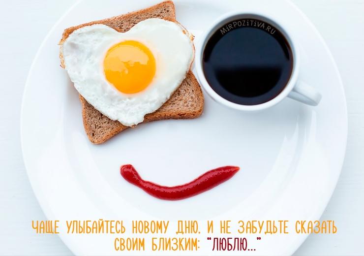 Приятного завтрака картинки прикольные   подборка013