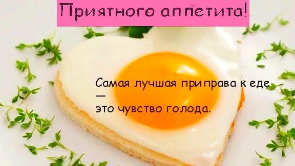 Приятного завтрака картинки прикольные   подборка027