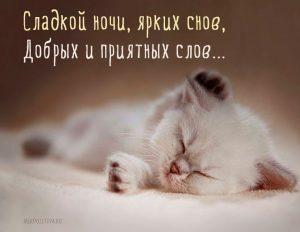 Приятного сна Инночка картинки и открытки027