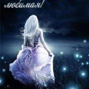 Приятные картинки сладких снов любимому   подборка (13)