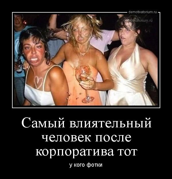 Женский корпоратив смешные картинки