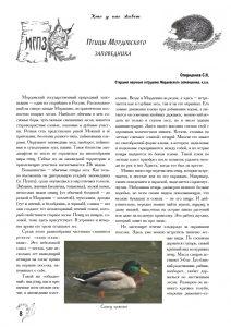 Птицы мордовии фото с названиями020
