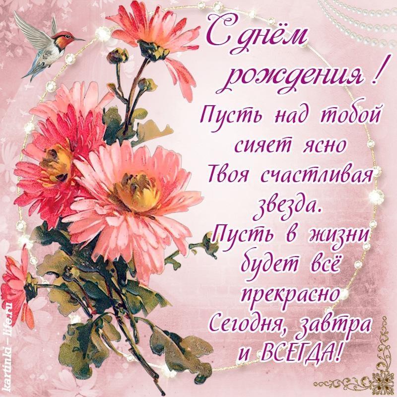 листьев много, поздравления на днюху будь всегда красивым женат счастлив