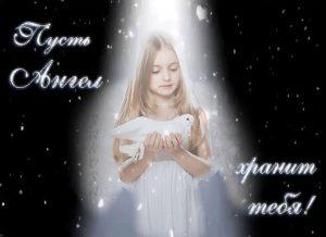 Пусть хранят вас Ангелы   красивые картинки 019