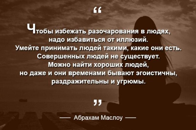 свиязь, картинки со смыслом про разочарование в человеке россии