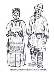 Раскраска национальный костюм удмуртов005