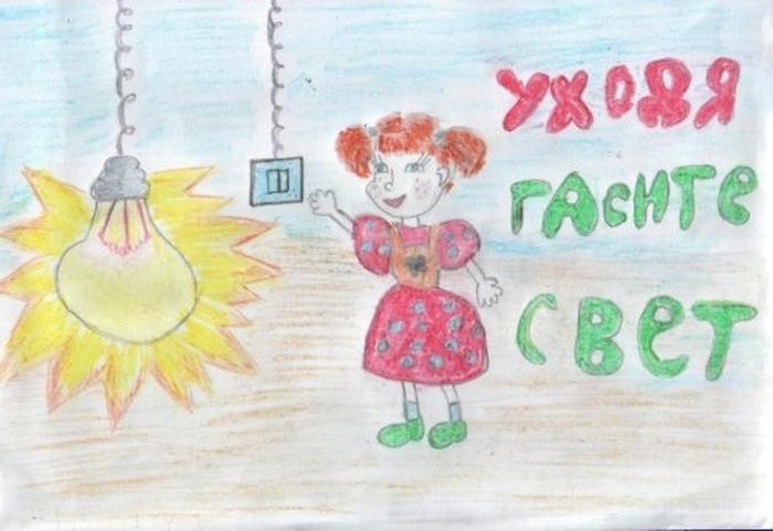 Раскраски по энергосбережению для детей 027