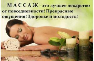 Реклама массажа в картинках   коллекция 020