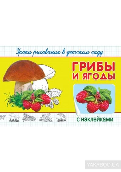 Рисование на тему грибы и ягоды 020