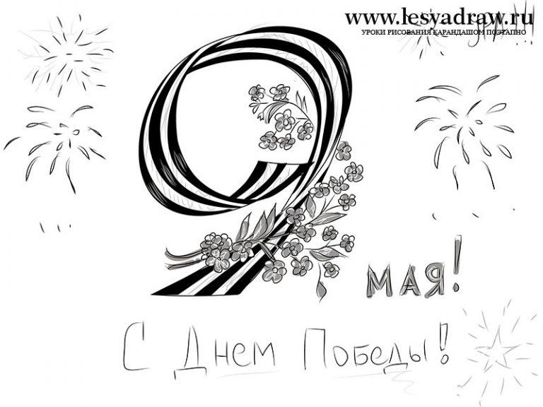 Открытка ко дню победы 9 мая рисунок, розы
