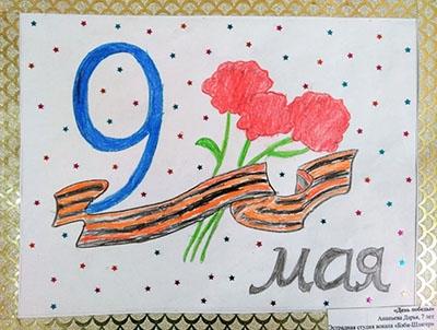 Красивая, как нарисовать картинку на 9 мая ребенку 1 класс