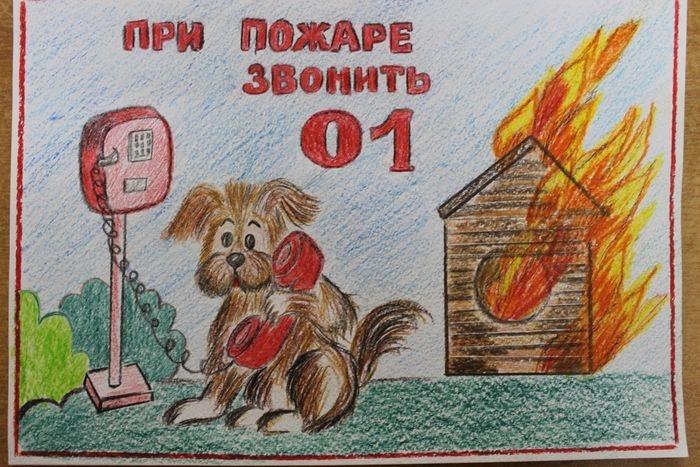 Больших смотреть рисунки пожарная безопасность измены