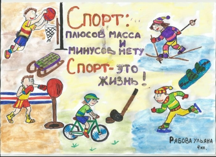 Плакат на тему спорта рисунок