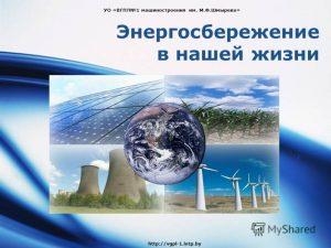 Рисунки на тему энергосбережение карандашом   подборка 024
