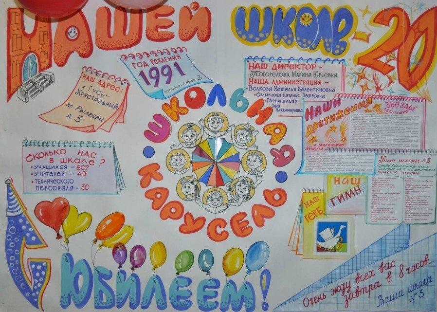 Картинки сыну, нарисовать открытку к юбилею школы 60 лет