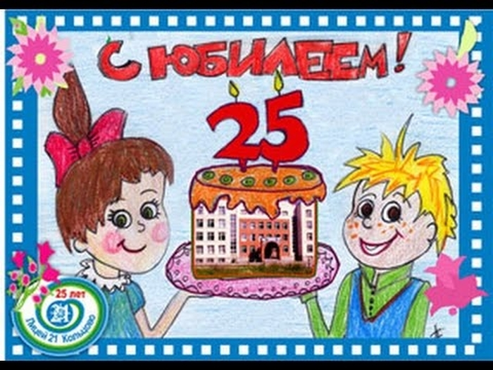 Доброе, открытки на юбилей 50 лет школе