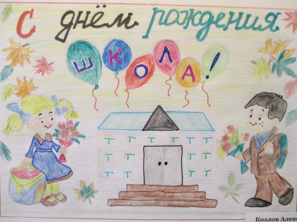 плакат на тему моя школа картинки