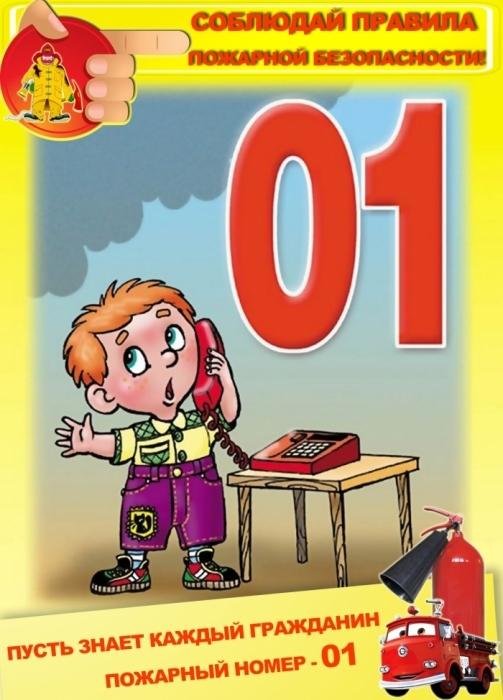 Рисунки по пожарной безопасности для начальной школы001