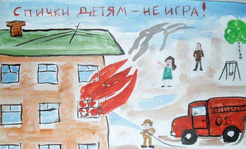 Рисунки по пожарной безопасности для начальной школы003