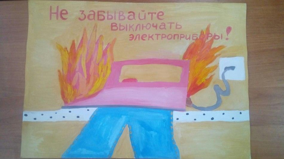 Рисунки по пожарной безопасности для начальной школы015