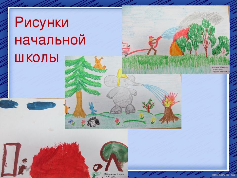 Рисунки по пожарной безопасности для начальной школы016