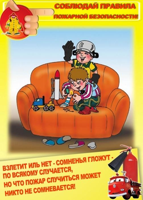 Рисунки по пожарной безопасности для начальной школы019