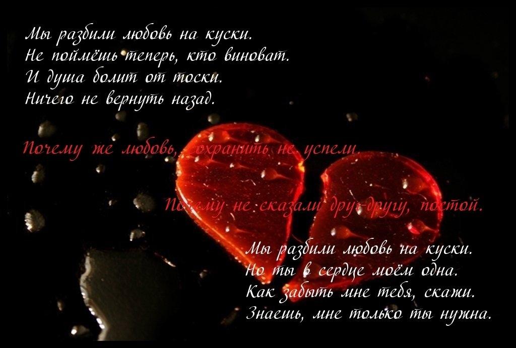 Картинки разбитые сердца со словами
