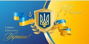 Рисунки с Днем Защитника Украины   подборка 021