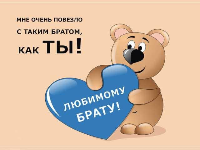 лучшие поздравления с днем рождения старшему брату от сестры крымских пирамидах два