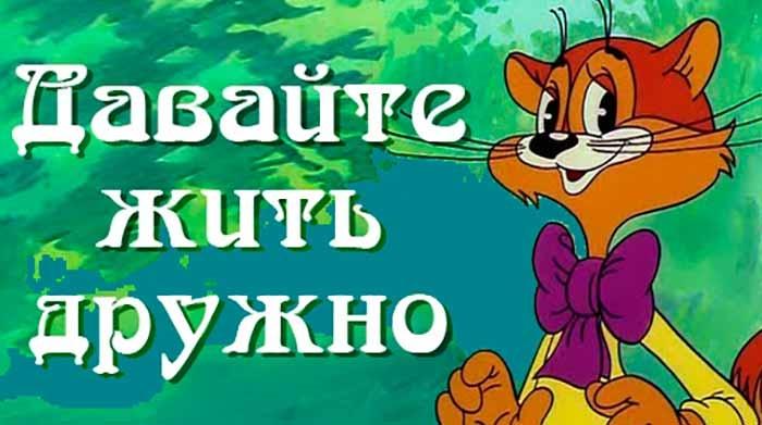 Кот леопольд гифка давайте жить дружно, стоит подписать