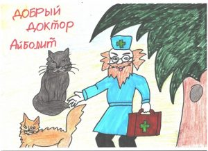 Рисунок доктор Айболит для детей 023