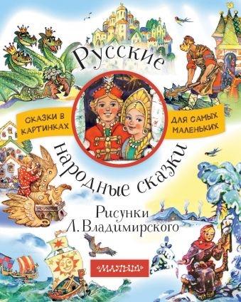 Рисунок из русских народных сказок 019