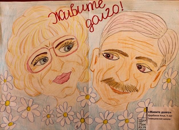 Открытка нарисованная на день пожилого человека, надписями мультяшные про