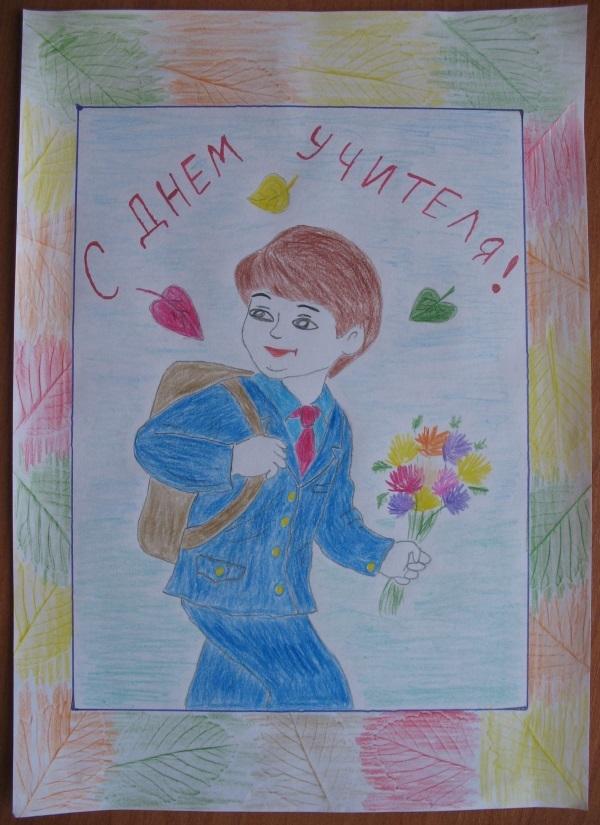 Рисунок открытка на день учителя 5 класс