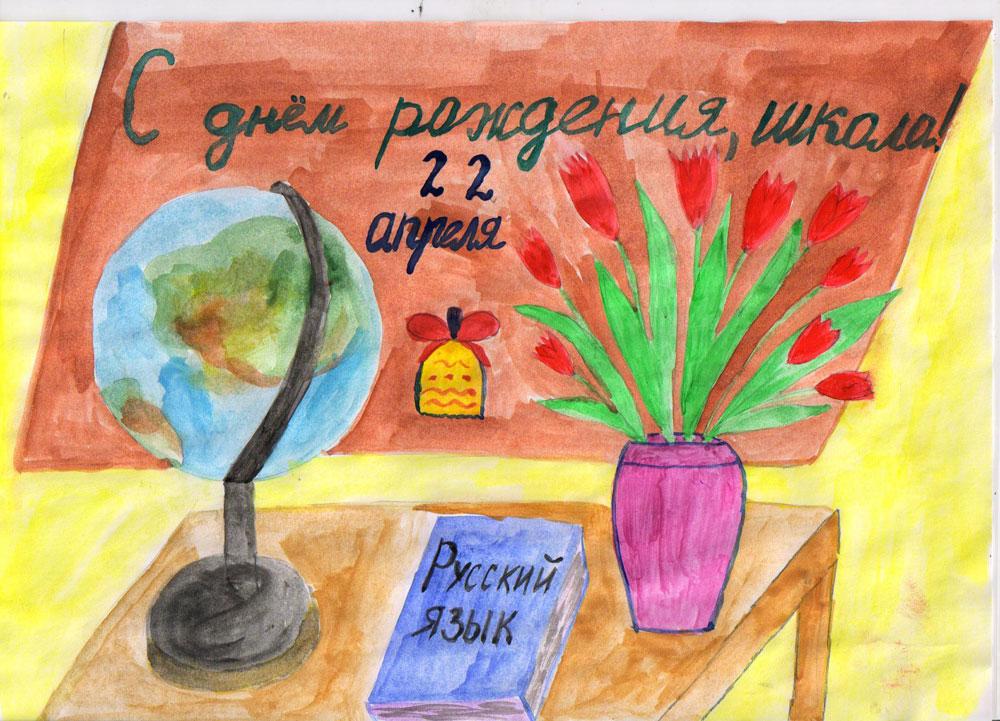 Картинки, открытка моя любимая школа