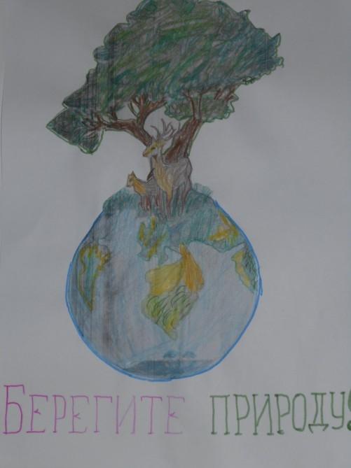Рисунок на тему берегите природу 1 класс009