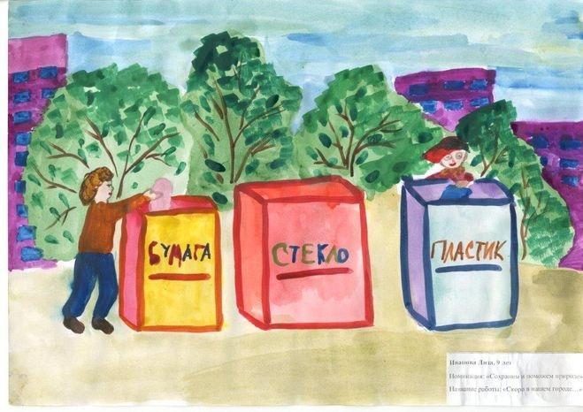 Рисунок на тему берегите природу 1 класс010