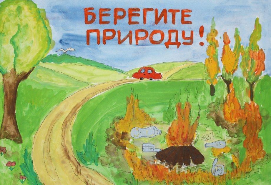 Рисунок на тему берегите природу 1 класс011