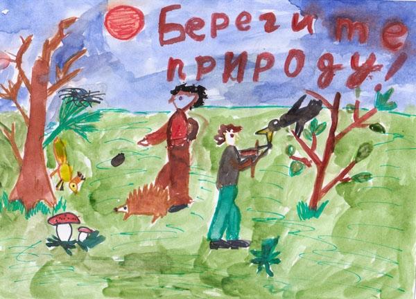 Рисунок на тему берегите природу 1 класс014